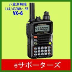 VX-6 八重洲無線(スタンダード) アマチュア無線機 ハンディ