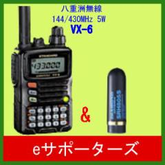 VX-6&SRH805S  八重洲無線(スタンダード) アマチュア無線機(VX6)に ミニアンテナプレゼント!