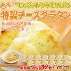 グラタン 時短 業務用 モッツァレラがとろける特製チーズグラタン 95g×12個 ※冷凍