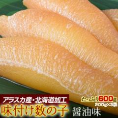 数の子 北海道加工 送料無料 味付け数の子 醤油味 200g × 3袋 冷凍