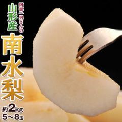 梨 なし ナシ 送料無料 山形 産直 阿部一男さんの「南水梨」 5〜8玉 約2キロ ※常温