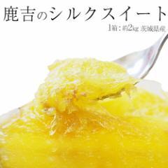 芋 いも シルクスイート さつまいも 送料無料 茨城県産 鹿吉 シルクスイート 1箱 約2キロ