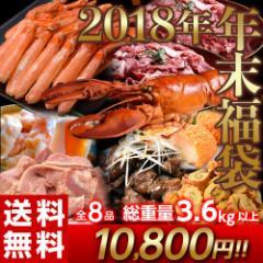 福袋 2018 年末福袋 カニ 牛肉 オマール海老 全8種で総重量3.6キロ 蟹 黒毛和牛 送料無料 冷凍