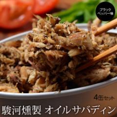 さば 鯖 サバ 駿河燻鯖 オイルサバディン 缶詰 ブラックペッパー 100g×4缶セット 常温