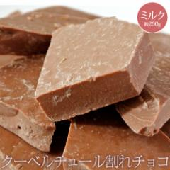 チョコレート 訳あり 送料無料 クーベルチュール割れチョコ ミルク 約250g アウトレット 割れチョコ ゆうメール 代引き不可 同梱不可