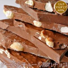 チョコレート 訳あり 送料無料 クーベルチュール割れチョコ ミルクマカダミア 約200g 割れチョコ ゆうメール 代引き・同梱不可