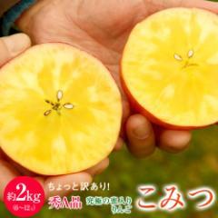 りんご リンゴ 青森県産 ちょっと 訳あり こみつ りんご 6〜12玉 約2キロ 秀A品 ムラ・キズなどあり ※4箱まで同一配送先に送料1口