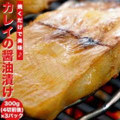 魚 かれい 焼き魚 鰈 北海道産 宗八カレイの醤油漬け お手軽 フライパンOK 冷凍 送料無料