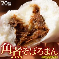 本場 長崎 加工 角煮そぼろまん 20g×20個入り 冷凍 同梱可能