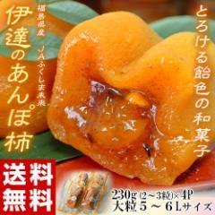 柿 カキ かき 送料無料 福島県産 JAふくしま未来 大粒! 伊達のあんぽ柿 5〜6Lサイズ(2〜3粒)230g×4パック 常温