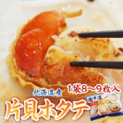 ほたて 帆立 帆立貝 北海道産 最大級 特大子持ちホタテ 片貝 8〜9枚入り 1枚あたり10〜12cm ※冷凍
