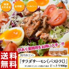 サーモン 訳あり 鮭 総菜 送料無料 サラダサーモン パストラミ 300g × 3P 解凍そのまま 国内加工 冷凍