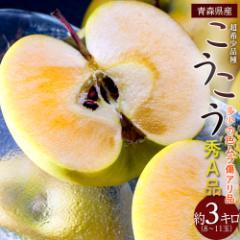 りんご リンゴ 青森県産 訳あり こうこう 約3kg 8〜11玉 秀A品 ※スレ傷あり ※3箱まで同一配送先に限り送料1口で配送可能
