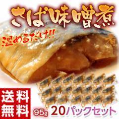 訳あり さば サバ 鯖 さばの味噌煮 95g×20パック 送料無料 個食 温めるだけ 調理済み おつまみ おかず 冷凍 数量限定