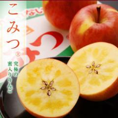こみつ りんご 青森県産 究極の蜜入りりんご「こみつ」 6〜12玉 約2キロ ※4箱まで同一配送先に送料1口 ギフト お歳暮 のし可
