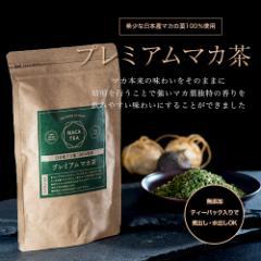送料無料 日本産マカ葉100%使用 「プレミアムマカ茶」6袋セット(15包入り) ティーパックタイプ 代引き不可 同梱不可