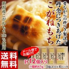 餅 もち 送料無料 新潟県産 こがねもち 100%使用 『杵つき餅』 3枚入り × 4Pセット 【ゆうメール】【代引き不可】【同梱不可】
