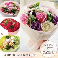 ソープフラワーブーケ 石鹸でできたお花のブーケ 選べるカラー