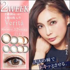 カラコン 2week 度あり 14.2 押切もえ ヴェリタ Verita 6枚入り 度なし 2ウィーク 2週間 カラーコンタクトレンズ 当日発送 送料無料