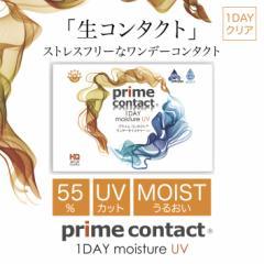 クリアコンタクト コンタクトレンズ  まるで裸眼 プライムコンタクト ワンデー モイスト UV 30枚入り 55%イオン性高含水 生コンタクト