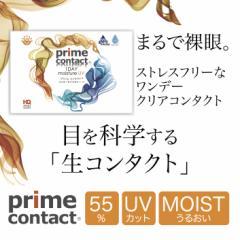 コンタクトレンズ クリアコンタクト プライムコンタクト ワンデー モイスト UV 30枚入り 55%イオン性高含水 生コンタクト【送料無料】