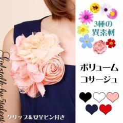 3種類の異素材★薔薇のダイナミック コサージュ ヘッドドレス ドレス 成人式 人気 即納 激安 可愛い 華やか 結婚式 二次会 パーティ 着物