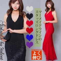 ドレス 銀河 スタッズ 3サイズ展開 着痩せ マーメイド ホルター ロングドレス 大きいサイズ キャバドレス 結婚式 ストレッチ フリー