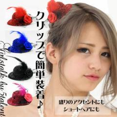 【クリップで簡単装着】小ぶりが可愛い♪薔薇モチーフのミニハット型ヘッドドレス【ドレス・結婚式・パーティ】