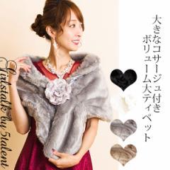 最高にボリューミィ☆ゴージャスショール【BIGコサージュ付き】ドレスを可愛く見せる♪ボレロ代わりにも♪フェイクファーティペット
