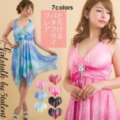 レインボー バタフライ 蝶 可愛い ミディ ホルター ブローチ 大きいサイズ キャバ ドレス ミディ ミニ  フレア 結婚式 二次会 カラフル