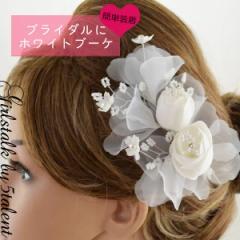 ブライダル ウェディング 花嫁 ホワイトブーケ 可愛い フラワー コサージュ ヘッドドレス 簡単 結婚式 成人式 人気 即納 激安 髪飾り