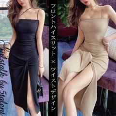 フロントスリットxねじりデザインがアイキャッチのSEXY系ワンピース!女性らしさを演出するリブ素材ミディ丈ドレス♪
