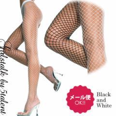 SEXY 黒白 ツートーンカラー モノクロ バイカラー 網タイツ ネットストッキング メール便 ダイヤモンドネット 人気 即納 激安 セクシー