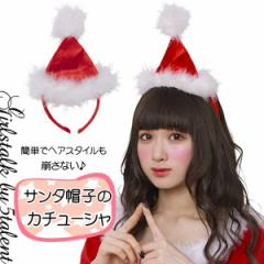 サンタ帽子のカチューシャ♪髪崩れなしで簡単★お手軽★コスチューム カチューシャ イベント クリスマス サンタ パーティ かわいい ディ