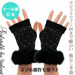 【寒さ対策】ラビットファー付きで暖かい♪ビジューを散りばめた指なし手袋★スマホ操作にも便利な冬の必需品♪【メール便OK】