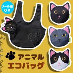 【ねこ雑貨】アニマルエコバッグ★折りたたむと猫の顔になるかわいい収納袋付き♪プレゼントにも♪メール便OK♪【レジ袋 旅行 プレゼント