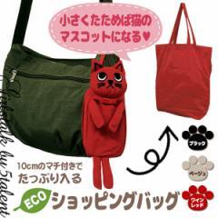 エコバッグ 折りたたみ 猫の収納袋付き かわいい 便利 ほどよい マスコット レジ袋 旅行 プレゼント コンパクト 安い
