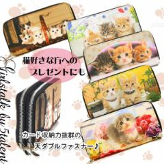 【Wファスナー】猫好きな方へのプレゼントにも♪カード類もたっぷり入る大容量【CAT ネコ柄】猫プリント長財布♪
