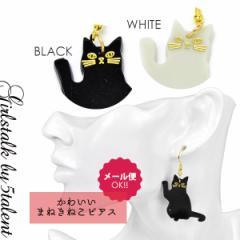 たまにはかわいい系★ねこちゃんシルエットピアス☆キャット 猫 おすすめ シンプル おとなかわいいまねきねこ【メール便OK】