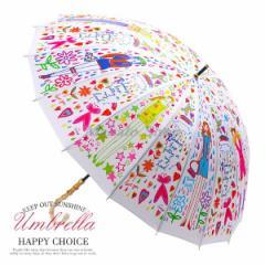 傘 長傘 16本骨 晴雨兼用 日傘 雨傘 軽量 丈夫  ワイド 紫外線対策 撥水 グラスファイバー 強風 風に強い 長傘 雨具 超軽量