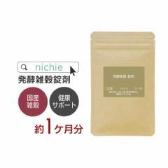 発酵 雑穀 サプリメント 120粒 [ ゆうパケット 送料無料 ] 国産 雑穀米 の栄養ぎゅっと凝縮!