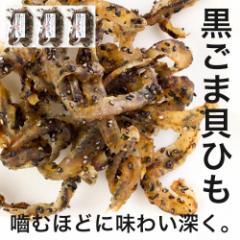 【ネコポス送料無料】黒ごま貝ひも 50g×3袋 SP おつまみ 珍味 wk01
