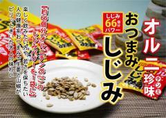 オルニ珍味 おつまみしじみ 67g