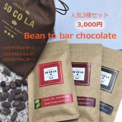 【送料無料メール便/人気3種オリジナルバッグ付】 Bean to Bar Chocolate 3枚/カカオ72%ビター/カカオ80%ビター/カカオ52%ミルク/