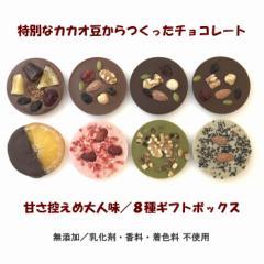 【甘さ控えめ大人味】ギフトBOX付 本物カカオのマンディアンチョコ7種 オランジェット1枚 お買得8枚ギフトBOX
