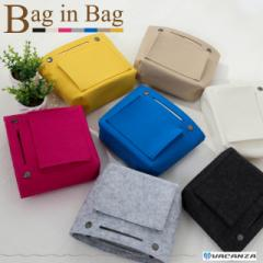★メール便全国送料無料★ バッグインバッグ フェルト 小さめ 軽量 コンパクト A5 サイズ 7色 レディース インナーバッグ