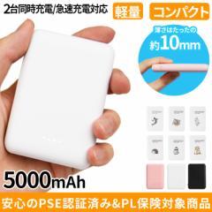 PSE認証 モバイルバッテリー 大容量 5000mAh 急速充電器 同時充電 2ポート iPhoneXS iPhoneXR iPhoneX iphone iPhone8 iPad タブレット
