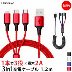 充電ケーブル Lightning Micro USB USB Type-C 3in1 ライトニングケーブル microusb typec アルミ コネクタ ナイロン編み スマホ