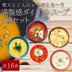 【メール便 送料無料】寒天とこんにゃくでとろ〜り満腹感ダイエットスープ5種類 計16食セット