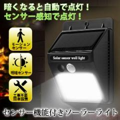 人感センサーライト 防水 自動点灯 ソーラーライト 屋外 照明 配線不要 玄関 壁 防犯